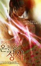 kimono beautiful woman (2005) Erotik Film izle