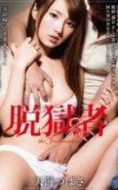 Jailbreak's Tsubasa amami +18 Film izle