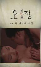 The Secrets of Two Ladies +18 Film izle