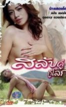 Salab Khu Ku Lok erotik film izle