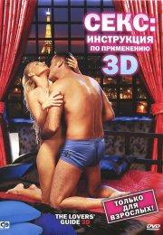 Aşık Kılavuzu 3D: Tutuşan Arzu Erotik izle
