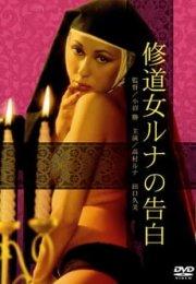 Cloistered Nun – Runa's Confession Erotik Film izle