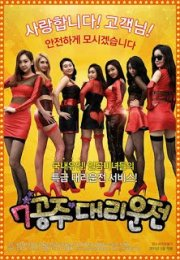 7 Princess (2015) Erotik Film izle