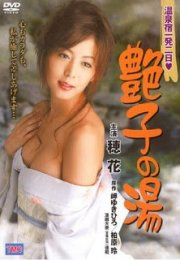 Tsuyako (2006) +18 izle