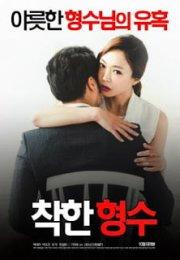 Nice Sister In Law (2016) Erotik Film izle