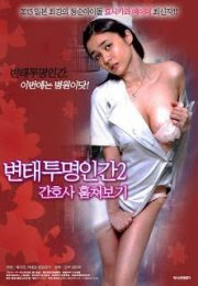 Invisible Kinky Man 2 Erotik Film izle