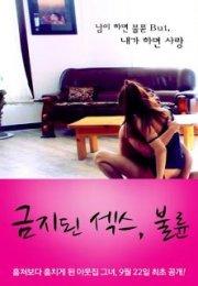 Forbidden Sex and Adultery Erotik Film izle