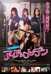 Chotto kawaii aian meiden (2014) Erotik Film izle