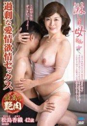 Sabishinbo Mother Excessive Love Lust Sex Matsushima Kaori Erotik Film izle