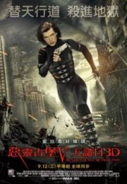 Resident Evil 5 Türkçe Dublaj izle