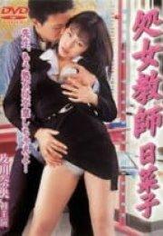 Virgin Teacher Hinako japon erotik film izle