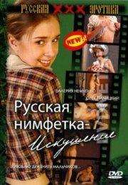 Russkaya nimfetka: iskusheniye Erotik Film izle