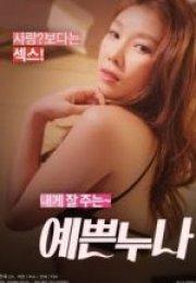 Pretty Sister Kore erotik film izle