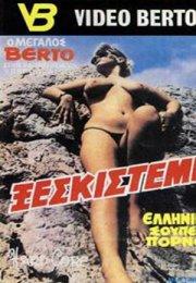 ΞΕΣΚΙΣΤΕ ΜΕ (1985) Erotik Film izle