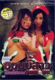 Zombie Sexy Girl Erotik Film izle
