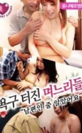 Açgözlü Kızlar Erotik Film izle