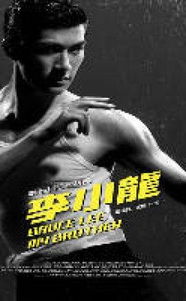 Kardeşim Bruce Lee izle