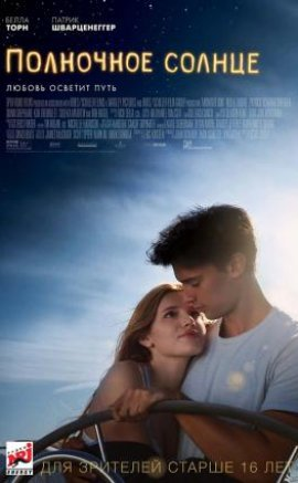 Midnight Sun izle
