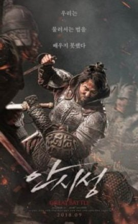 The Great Battle izle