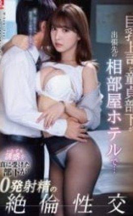 Yua Mikami: Büyük Memeli Kadın Patron izle