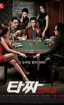 Tazza 3: One Eyed Jack izle